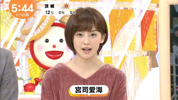 宮司愛海 めざましテレビ (2018年01月10日放送 27枚)