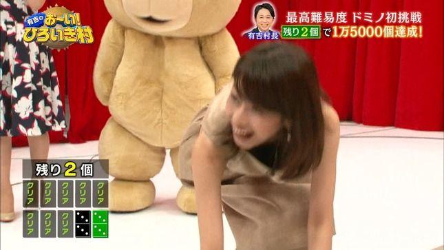 加藤綾子アナがユルユル過ぎる胸元で四つん這いに!!