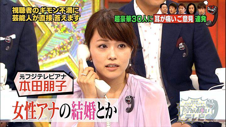 本田朋子 耳が痛いテレビ