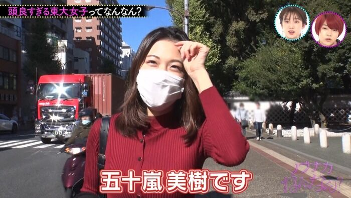 【画像】東大大学院の客員研究員の五十嵐美樹さんがおっぱいデカくて可愛いと話題に