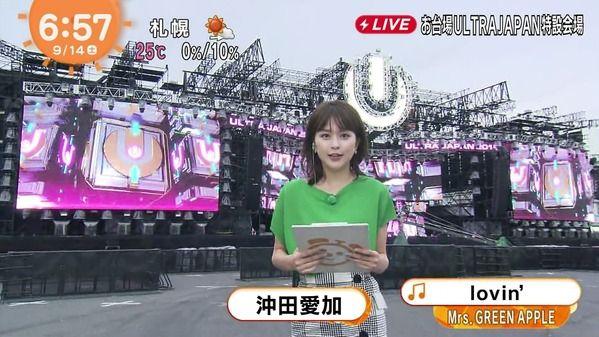 【画像】今日の久慈暁子さん 9.14