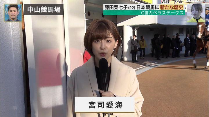宮司愛海 S-PARK (2019年12月08日放送 19枚)