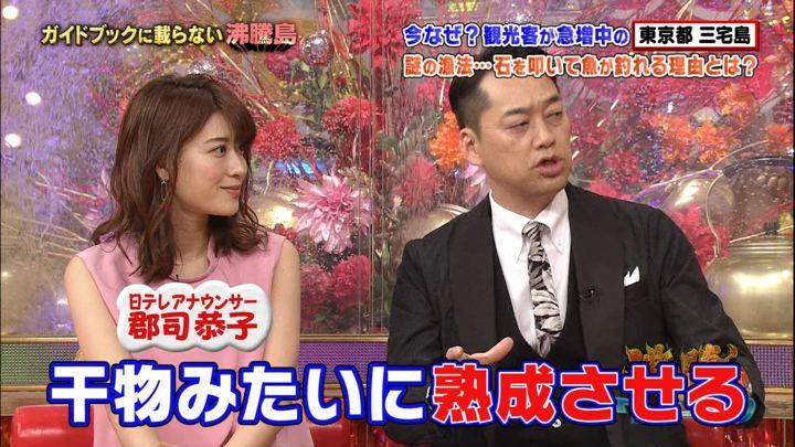 郡司恭子 沸騰ワード10 (2018年09月14日放送 10枚)