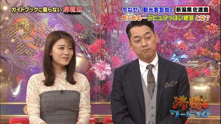 郡司恭子 沸騰ワード10食べまくる美女SP (2017年10月20日放送 25枚)