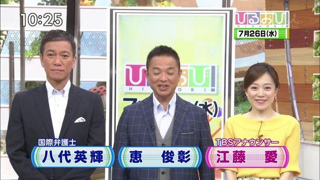 【画像】ひるおびで江藤愛アナがおっぱい強調!