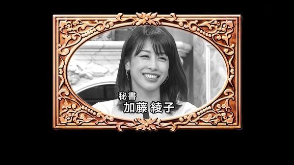 【画像】今日の加藤綾子さん@探偵ナイトスクープ 10.12※動画も