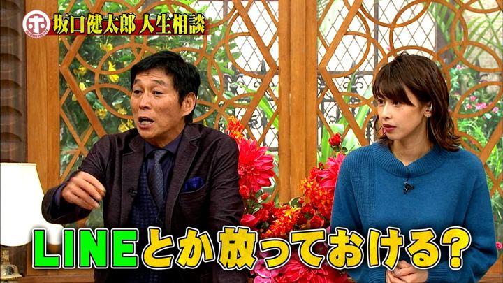 加藤綾子 ホンマでっか!?TV (2018年11月14日放送 20枚)