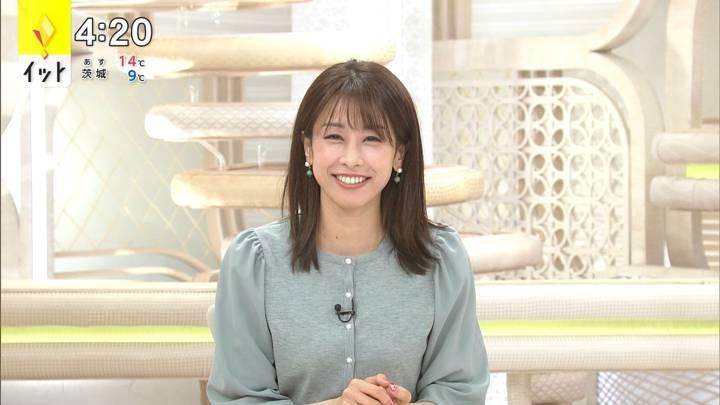 加藤綾子 イット! (2020年11月24日放送 16枚)