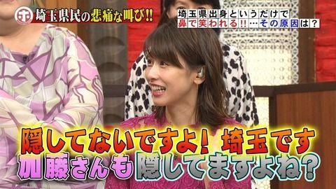 加藤綾子アナが隠していること。