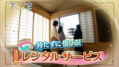 八塚彩美/おは土「HAPPYやっぴー !持たずに借りる!注目のレンタルサービス」20181110