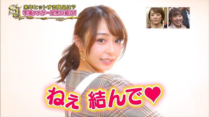 宇垣美里 サンデー・ジャポン (2018年11月04日放送 36枚)