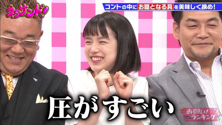 弘中綾香 お願い!ランキング (2018年06月27日放送 21枚)