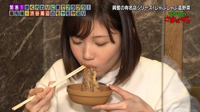 田中瞳アナ 食べる! モヤモヤさまぁ~ず2
