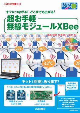 お手軽XBee