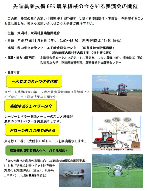 パネル展示(大潟村)