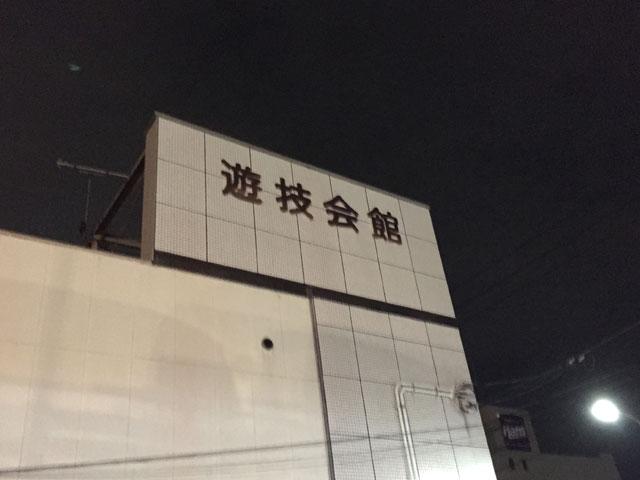 島根県遊技会館会議室