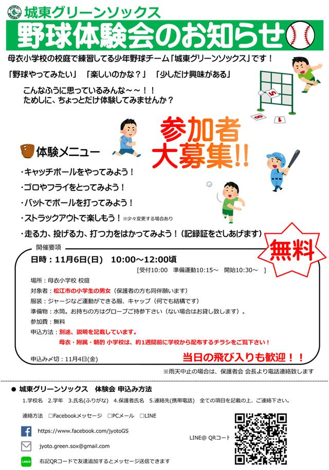 野球体験会お知らせ|松江市小学校の部活