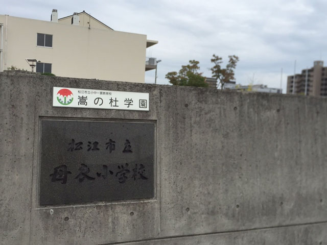 松江市立母衣小学校(嵩の杜学園)