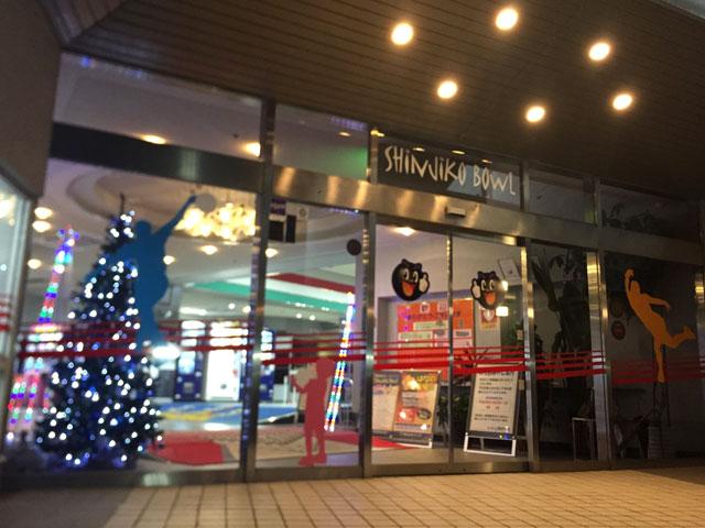 毎年恒例のクリスマス会ボウリング大会、無事終了