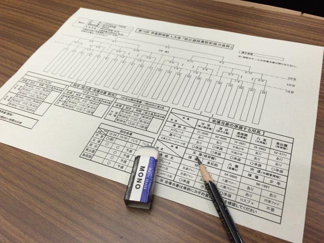 学童軟式野球大会トーナメント記入用紙