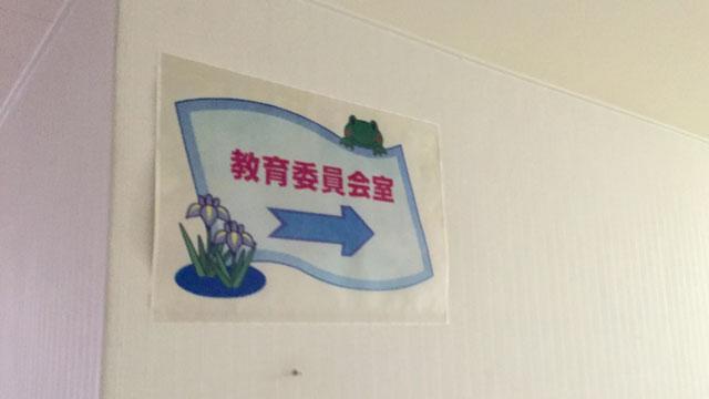 松江市役所・教育委員会室・案内ポップ
