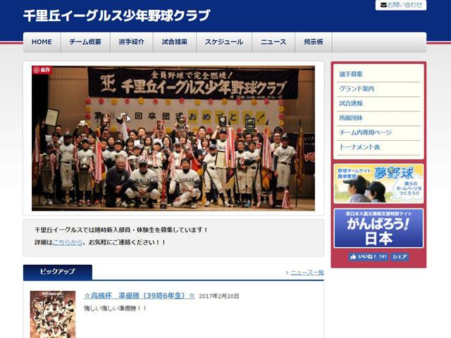 千里丘イーグルス少年野球クラブのホームページ