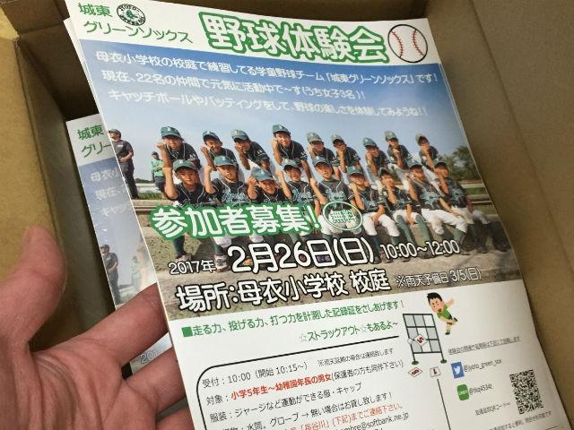 野球体験会のチラシ作製と入稿にて完成品到着