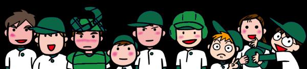 城東グリーンソックス学童野球チーム