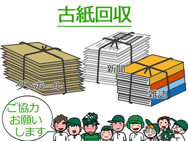 古紙回収で野球チーム運営の資金源