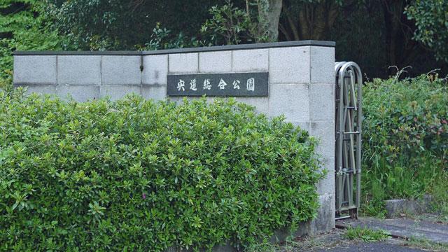 宍道総合公園