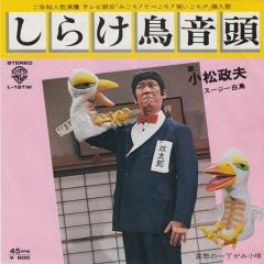 小松政夫さん死去 78歳 「小松の親分さん」「しらけ鳥音頭」で人気に