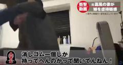 """元関脇・嘉風の妻、娘を虐待疑惑 """"ベッドに倒れた娘を殴る蹴る""""決定的シーン"""