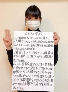 「こんな時にごめんなさい。でも…」日本に住むミャンマー人女性が1枚の写真を投稿した理由