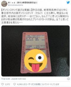 ガソリンスタンドで給油後、一万円札で支払いしたら...「え!?」いくらなんでも酷すぎる「所持金ほとんど持ってかれた」怒り心頭