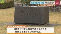 時速100km超で大学生が事故「時速100km前後で曲がることを危険だと思っていなかった」同乗の20歳の女子大学生は四肢麻痺 東広島市