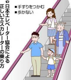 「エスカレーターは歩かない」条例案を県議会に提出へ…可決なら全国初 埼玉