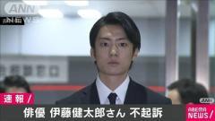 ひき逃げ容疑で逮捕の俳優・伊藤健太郎さん不起訴に