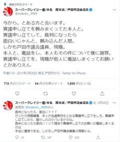 """スーパークレイジー君議員の""""宣戦布告""""に応援の声「戸田市議は終わってる」"""