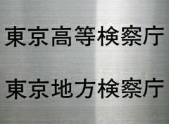 感染の20代東京地検事務官、自宅待機破り私用で高速バスに乗り福岡へ