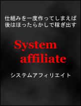 システムアフィリエイト