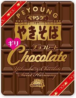 【食品】ペヤング、「チョコレートやきそば」1月発売