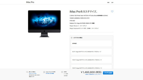 【史上最強】新型iMac Pro発売 18コアXeon、Vega 64搭載で146万円超