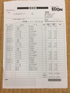 3AAF866B-4EDC-4BD2-A74E-5036A5A804A7