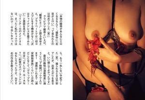 染谷有香 ヌード画像 (26)
