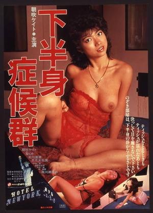 朝吹ケイト ヌード・オマンコ・セックス画像 (18)