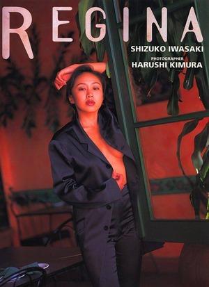 shikoshiko-iwasaki_shizuko_000