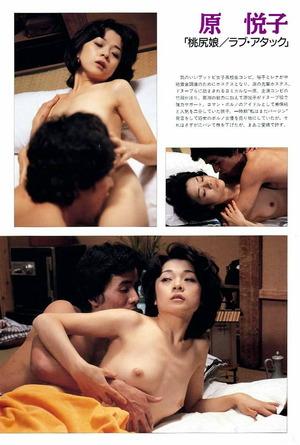 原悦子 ヌード画像 (11)
