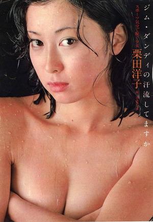 栗田よう子 ヌード画像 (10)