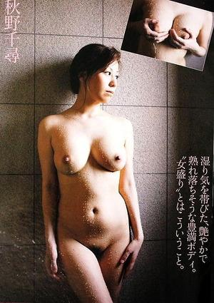 秋野千尋 (8)