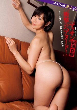 明里ともか ヌード画像 (3)